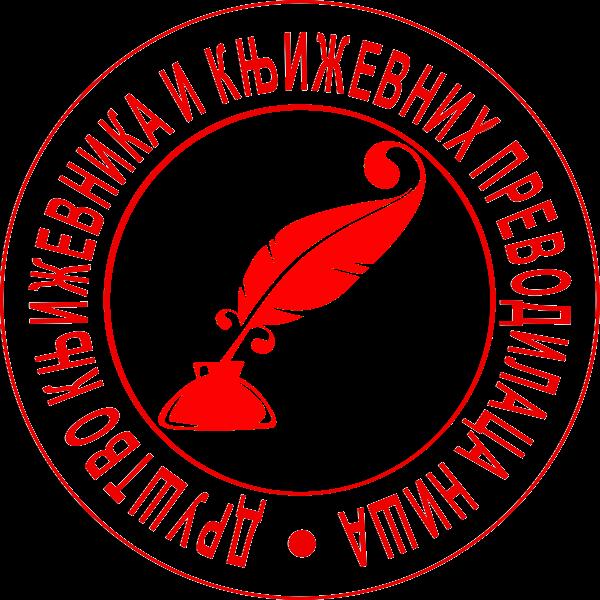 Друштво књижевника и књижевних преводилаца Ниша